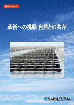 総合カタログ 革新への挑戦 自然との共存 KAWASHIMA