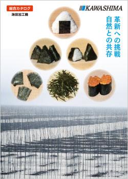 総合カタログ KAWASHIMA 革新への挑戦 自然との共存