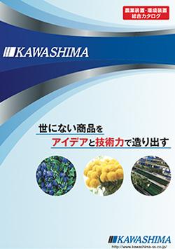 カワシマ 農業・環境装置カタログ